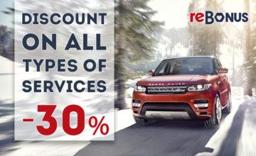 Скидка на все виды услуг 30%