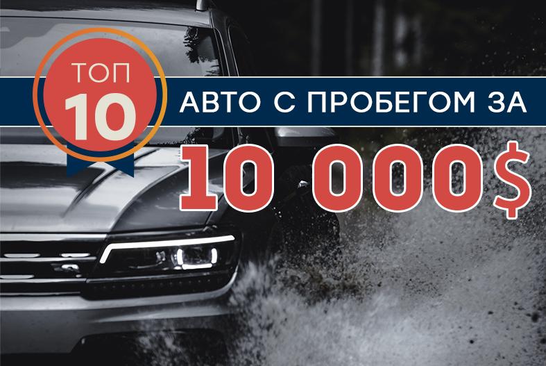 ТОП-10 б/у авто за 10 000$