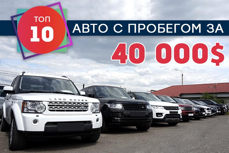 ТОП-10 б/у авто за 40 000$