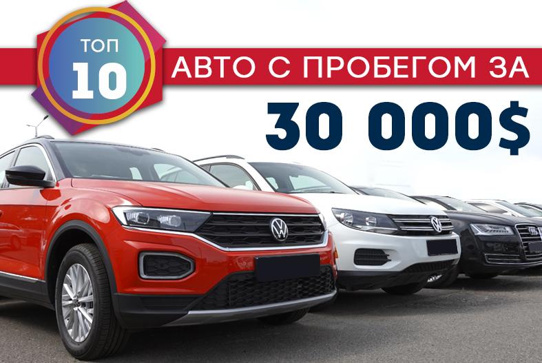 ТОП-10 б/у авто за 30 000$