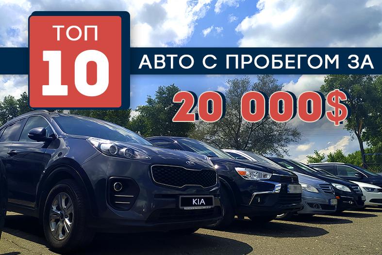 ТОП-10 б/у авто за 20 000$
