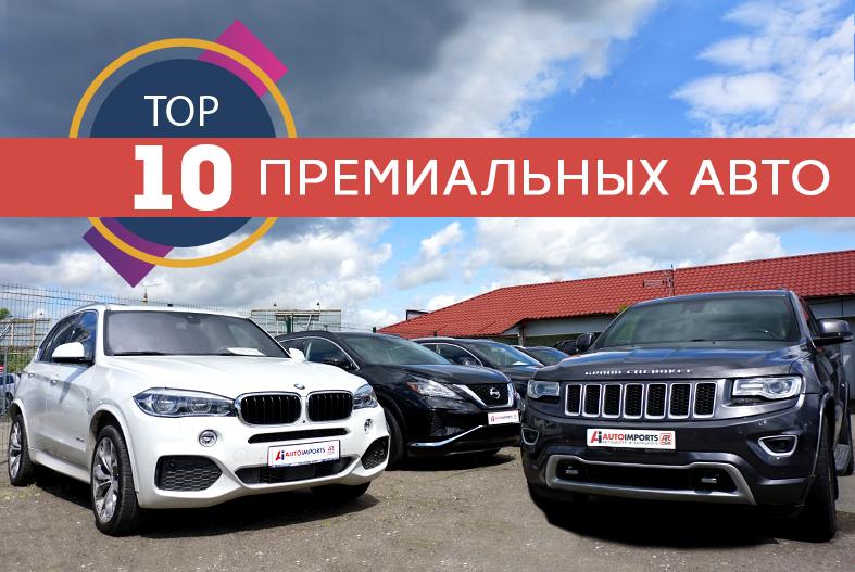 ТОП-10 самых популярных премиальных авто с пробегом